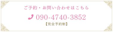09047403852